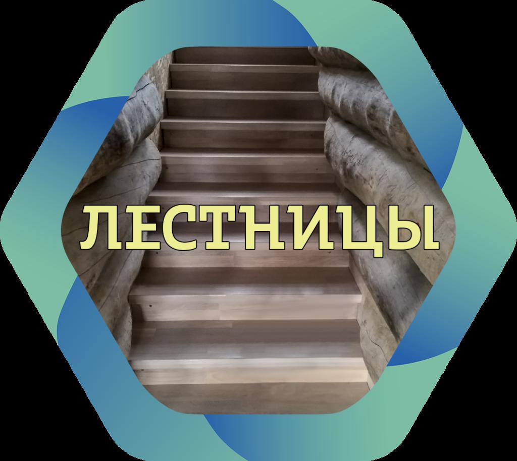 11.k. Лестницы