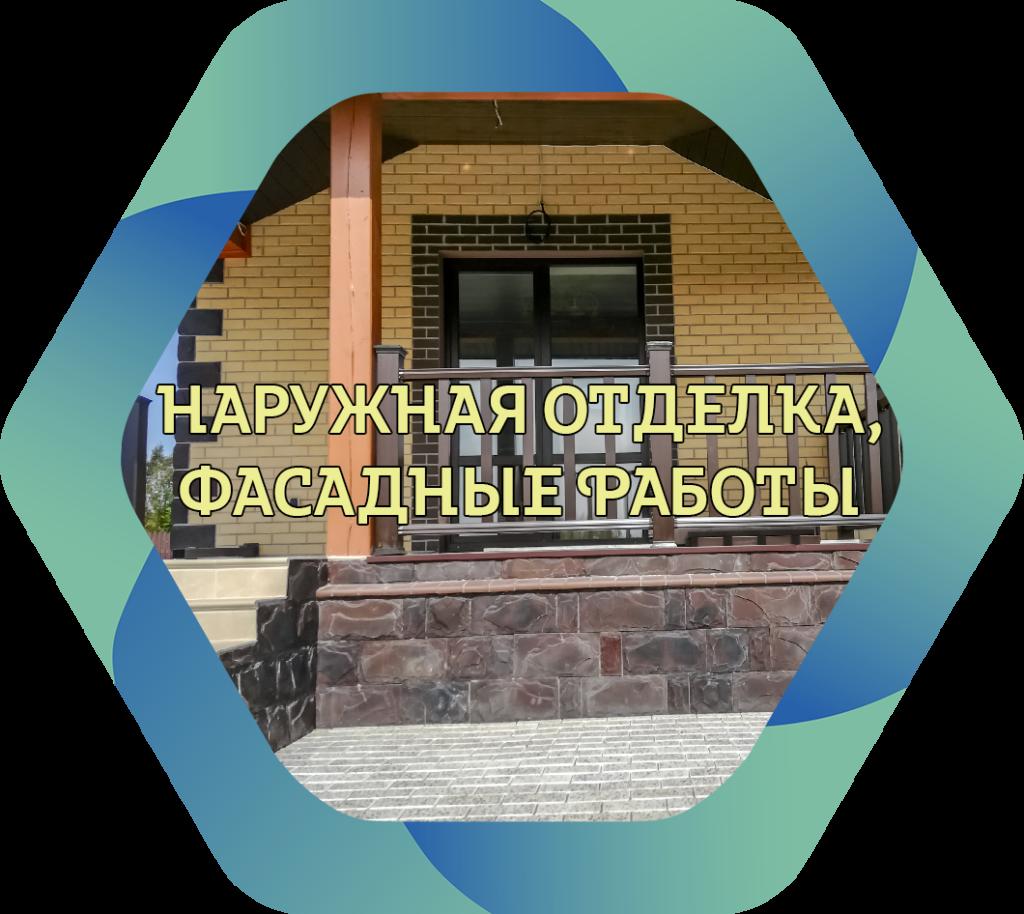 11.i. Наружная отделка загородных домов и коттеджей