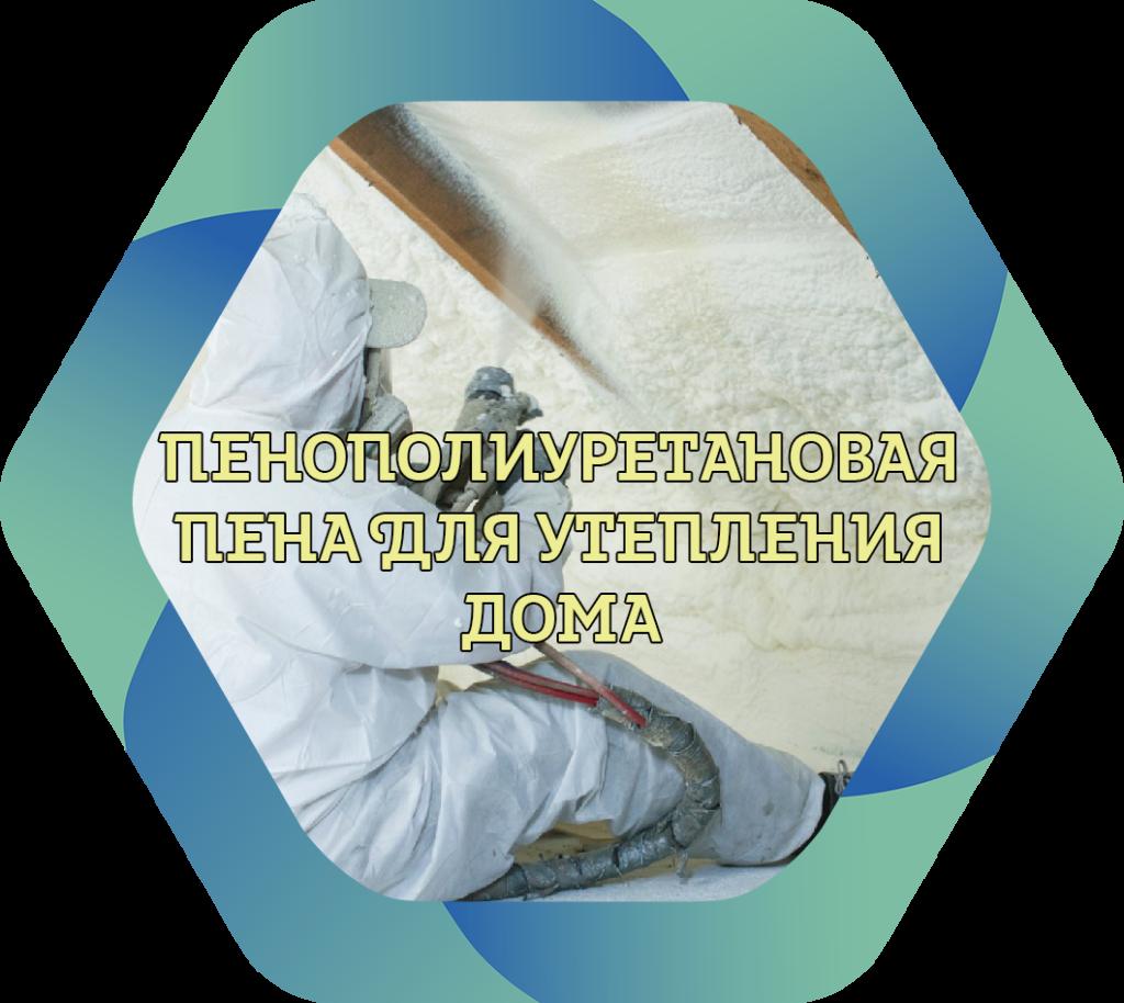 11.g. Пенополиуретановая пена для утепления дома