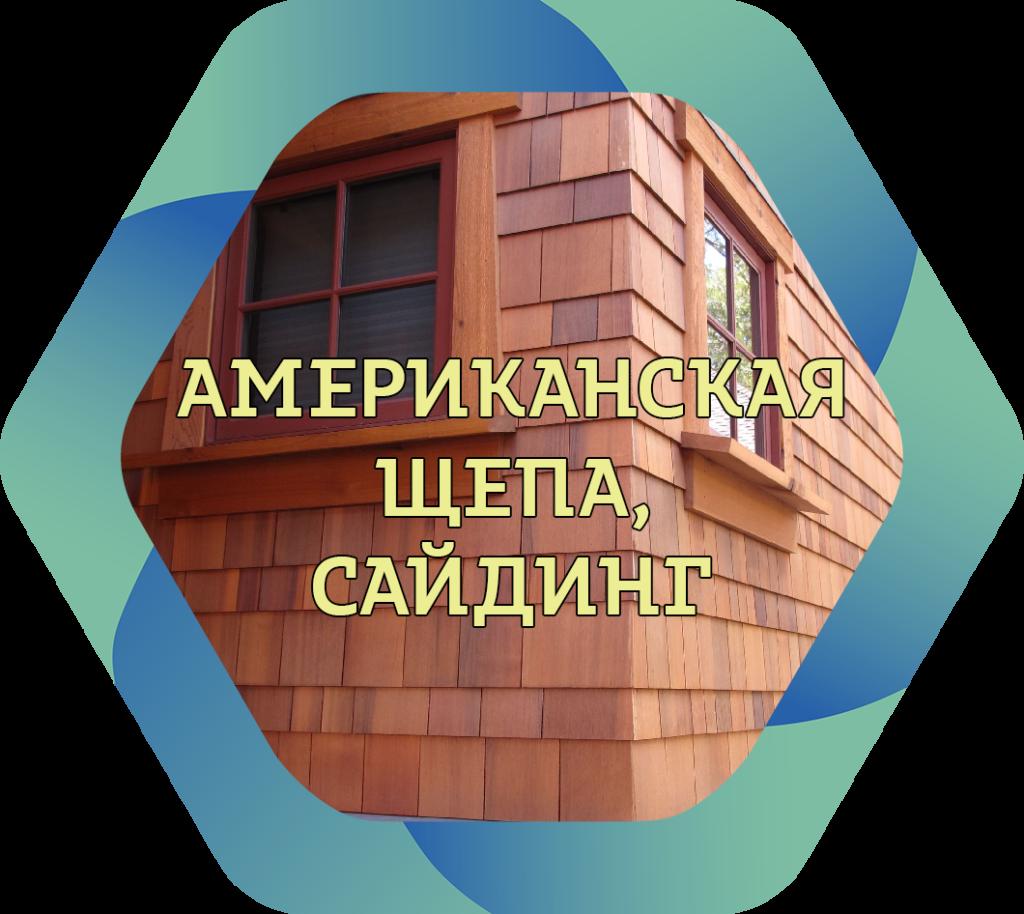 11.f. Щепа Рваный край, сайдинг щепа (сайдинг под дранку)
