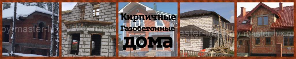 Дома из газобетона, кирпича и керамических блоков