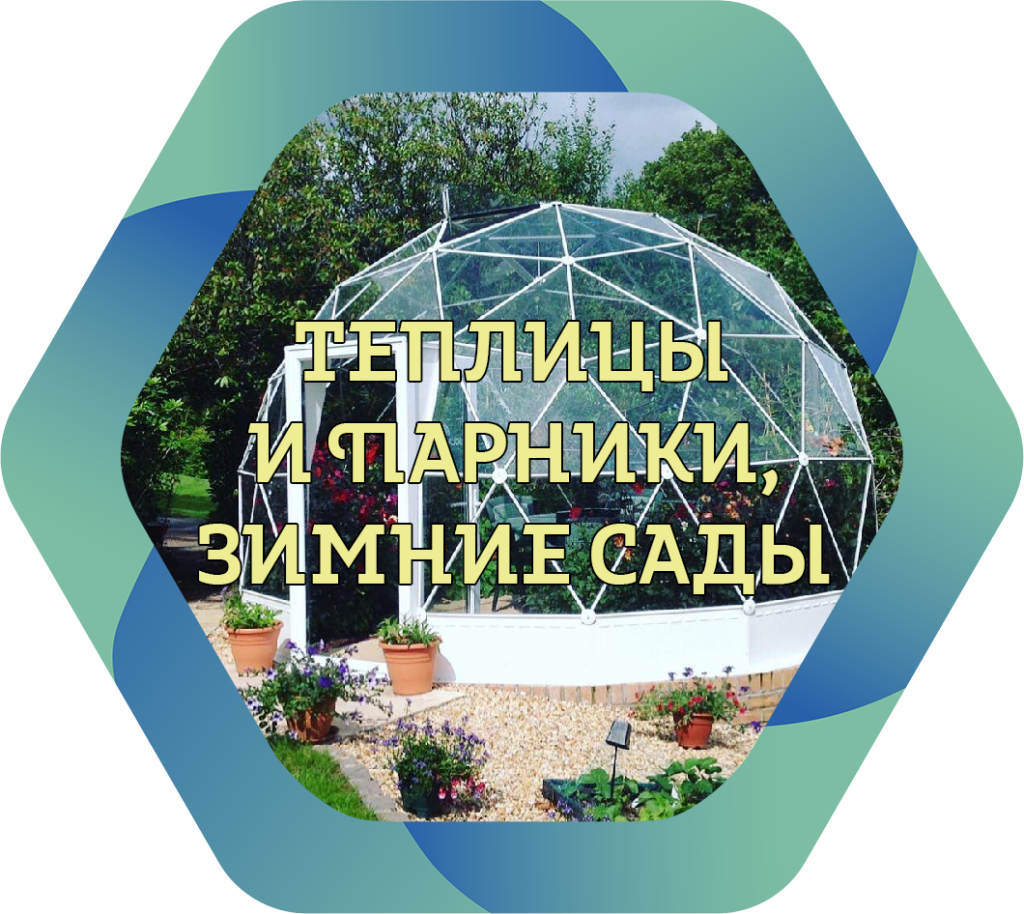 11.m. Теплицы и парники