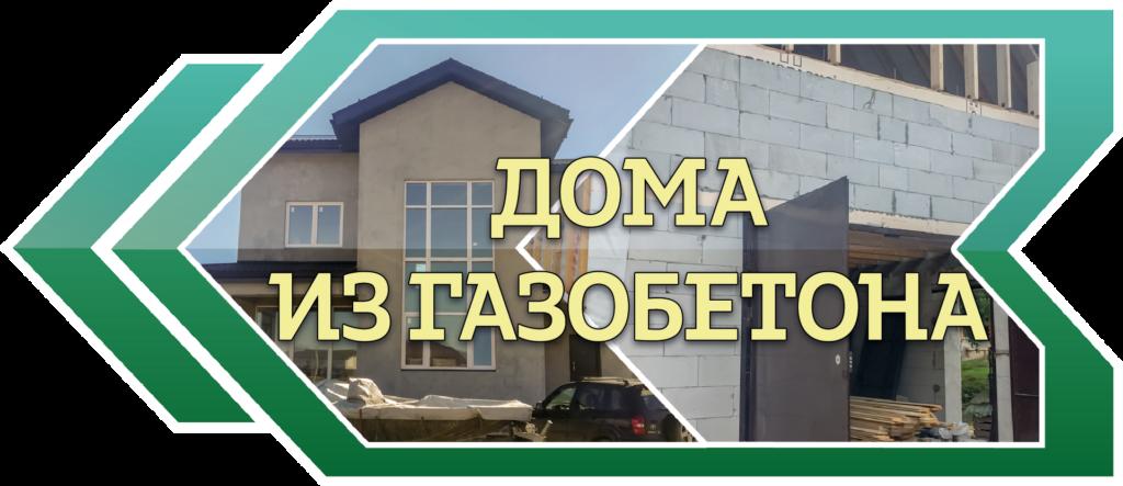 Газобетонные дома