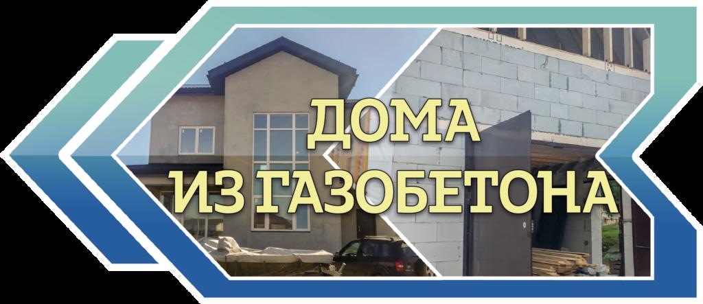 02. Газобетонные дома