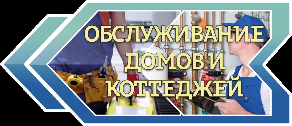 08. Обслуживание домов и коттеджей